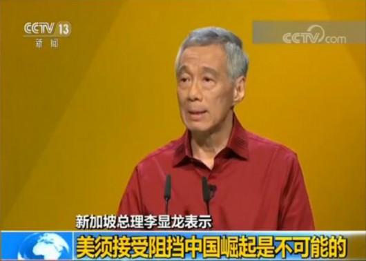 新加坡总理李显龙:美须澳门斗牛棋牌网址接受阻挡中国崛起是不可能的